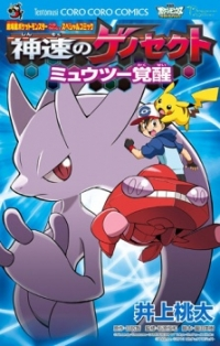 Manga: Pokémon the Movie: Genesect and the Legend Awakened