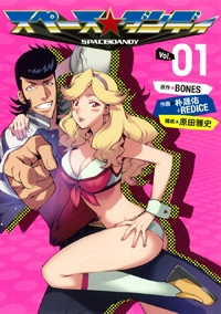 Manga: Space Dandy