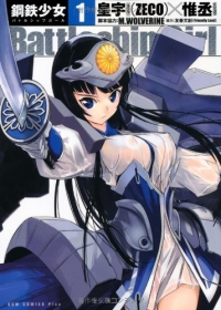 Manga: Battleship Girl