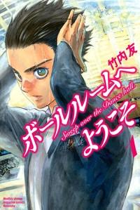 Manga: Welcome to the Ballroom