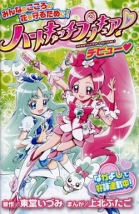 Manga: Heartcatch Precure!