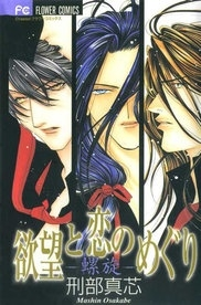 Manga: Yokubou to Koi no Meguri -Rasen-