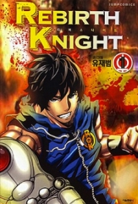 Manga: Rebirth Knight