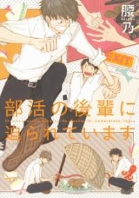 Manga: Bukatsu no Kouhai ni Semarareteimasu