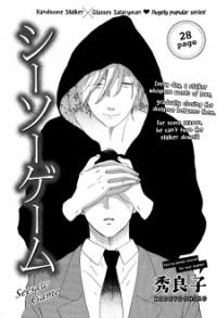 Manga: Seesaw Game