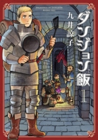 Manga: Delicious in Dungeon