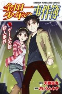 Manga: Kindaichi Shounen no Jikenbo: Game no Yakata Satsujin Jiken