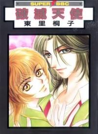 Manga: Hametsu Tenshi