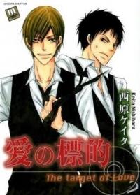 Manga: Ai no Hyouteki
