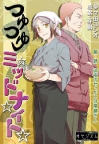 Manga: Tsuyu Tsuyu Midnight