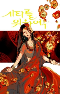 Manga: For the Sake of Sita