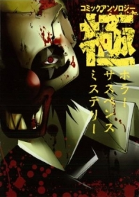 Manga: Comic Anthology Kiwami: Horror, Suspense, Mystery