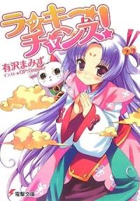 Manga: Lucky Chance!