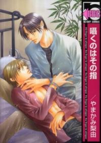 Manga: Sasayaku no wa Sono Yubi