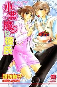 Manga: Koakuma na Kareshi