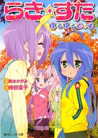 Manga: Lucky☆Star: Yuruyuru Days