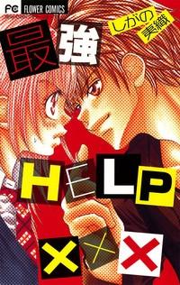 Manga: Saikyou Help xxx