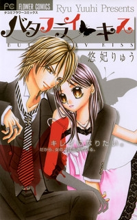 Manga: Butterfly Kiss