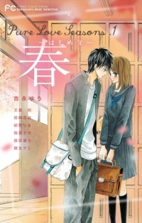Manga: Pure Love Seasons 1: Haru - Hajimete