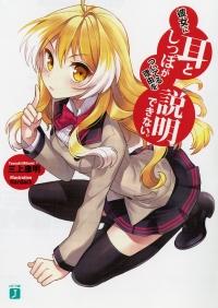 Manga: Kanojo ni Mimi to Shippo ga Tsuiteru Riyuu o Setsumei Dekinai