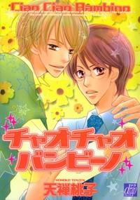 Manga: Ciao Ciao Bambino