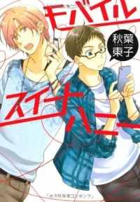 Manga: Mobile Sweet Honey