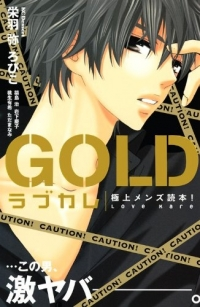 Manga: Love Kare: Gokujou Men's Dokuhon! - Gold