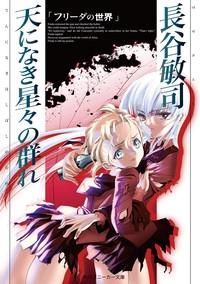 Manga: Ten ni Naki Hoshiboshi no Mure: Freda no Sekai