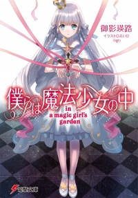 Manga: Bokura wa Mahou Shoujo no Naka: In a Magic Girl's Garden