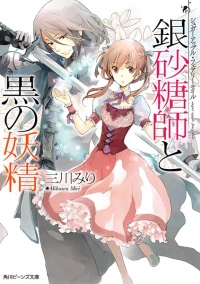 Manga: Sugar Apple Fairy Tale