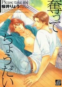 Manga: Ubatte Choudai