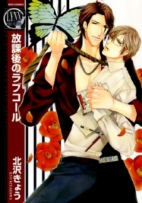 Manga: Houkago no Love Call