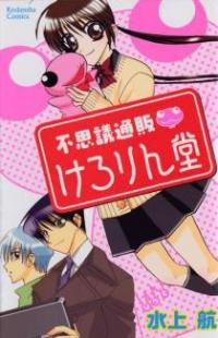 Manga: Fushigi Tsuuhan Kerorindou