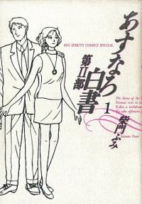 Manga: Asunaro Hakusho Dai-2-Bu
