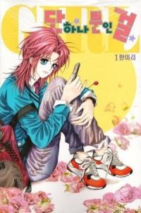 Manga: GIRL