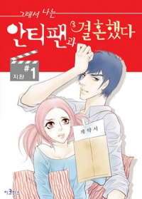 Manga: So I Married an Anti-Fan