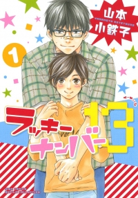 Manga: Lucky Number 13