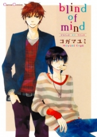 Manga: Blind of Mind