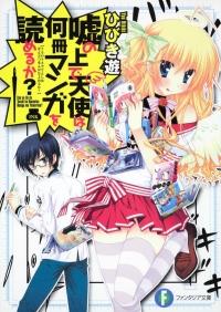 Manga: Uso no Ue de Tenshi wa Nansatsu Manga o Yomeru ka?