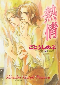 Manga: Passion Forbidden Lovers