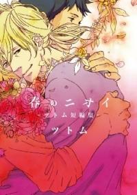 Manga: Haru no Nioi