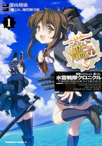 Manga: Kantai Collection: KanColle - Suirai Sentai Chronicle
