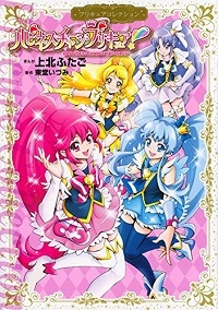 Manga: Happiness Charge Precure!