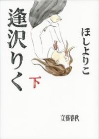 Manga: Aisawa Riku