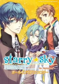 Manga: Starry Sky: In Autumn - 4-koma Anthology