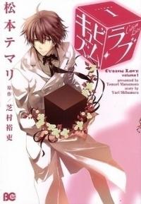 Manga: Cubism Love
