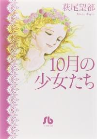 Manga: 10-gatsu no Shoujo-tachi