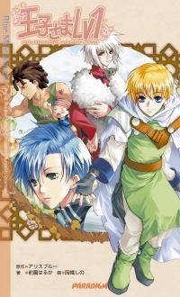 Manga: Ouji-sama Lv1