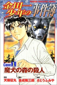 Manga: Kindaichi Shounen no Jikenbo: Case Series