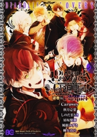 Manga: Diabolik Lovers: More, Blood - Sakamaki Prequel